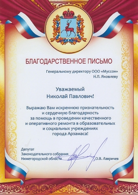 Lavrichev